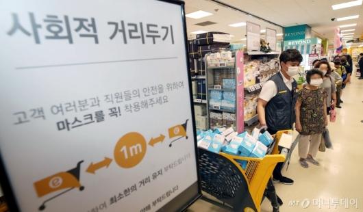 [사진]사회적 거리두기 속 비말 차단 마스크 구매