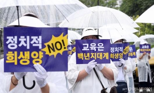 [사진]교육청 앞 피켓 시위하는 학부모들