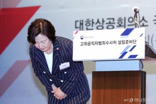 [사진]인사하는 추미애 장관