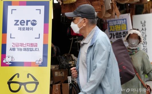 [사진]제로페이, 긴급재난지원금 사용가능한 전통시장