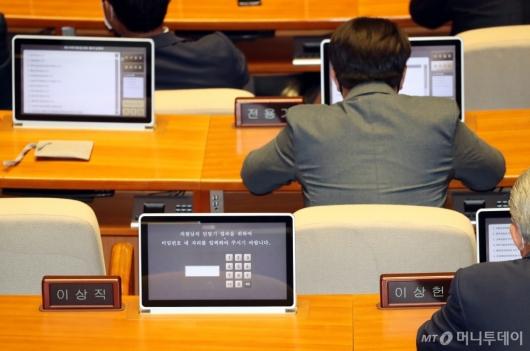 [사진]본회의 불참한 이상직 의원
