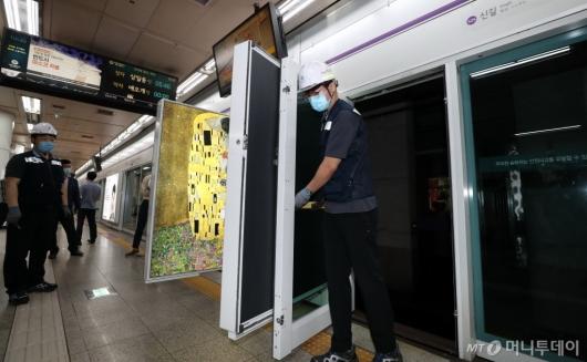 [사진]지하철 승강장안전문 접이식 광고판 시연