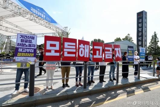 [사진]'하청노동자 해고 철회하라'