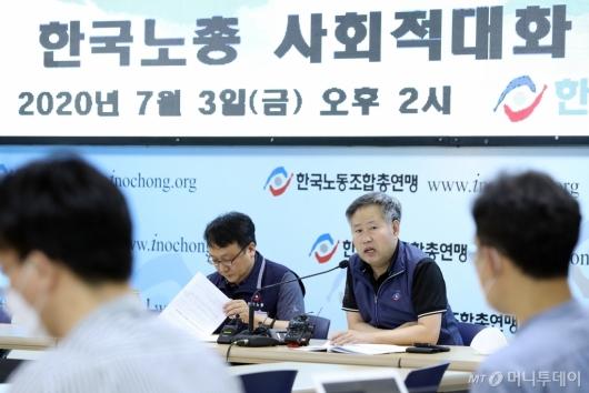 [사진]한국노총, 고용 위기 극복을 위한 사회적대화 브리핑