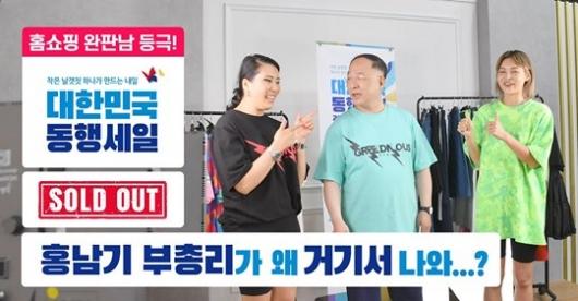 쇼호스트 변신한 홍남기 부총리 '완판남' 등극