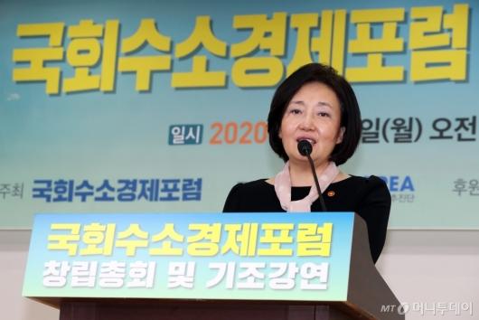 [사진]'국회수소경제포럼' 축사하는 박영선 장관