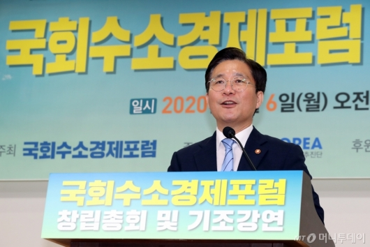 [사진]'국회수소경제포럼' 축사하는 성윤모 장관