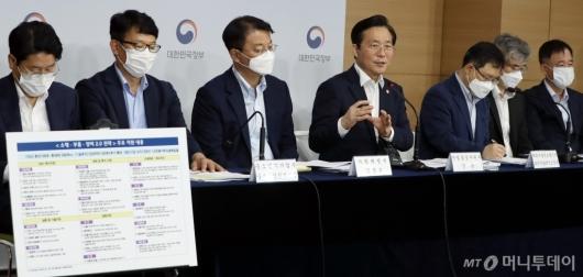[사진]'소재·부품·장비 2.0 전략' 주요 지원내용 발표