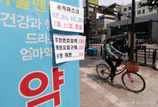 [사진]오늘부터 제한없이 공적마스크 구매가능