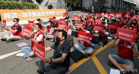 [사진]'이스타항공 사태 정부 여당이 해결하라'