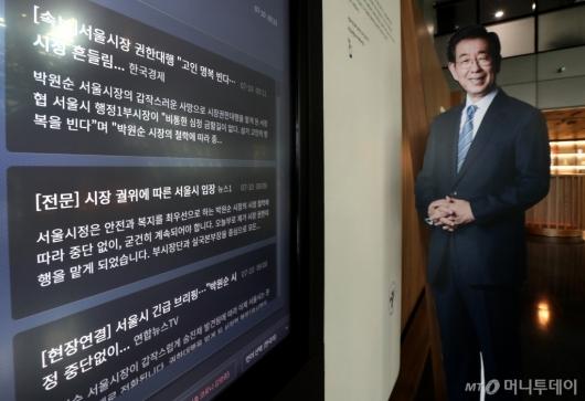 [사진]박원순 시장 비보