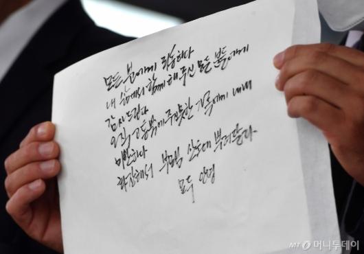 [사진]공개된 박원순 서울시장 유서