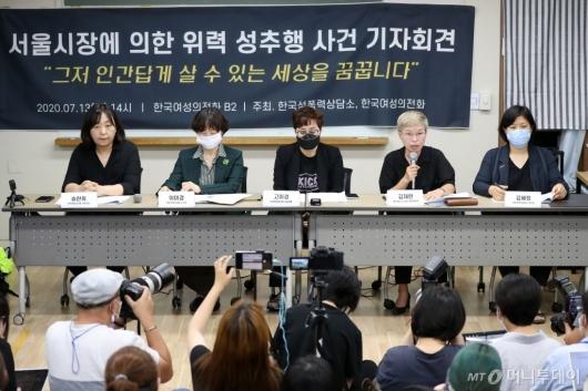 [사진]기자회견 갖는 故 박원순 시장 고소인 측