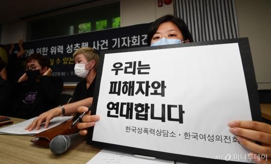 [사진]'우리는 피해자와 연대합니다'