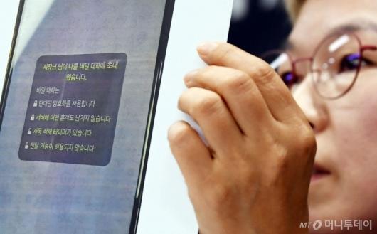 [사진]텔레그램 비밀 대화방 초대화면 설명하는 김재련 변호사