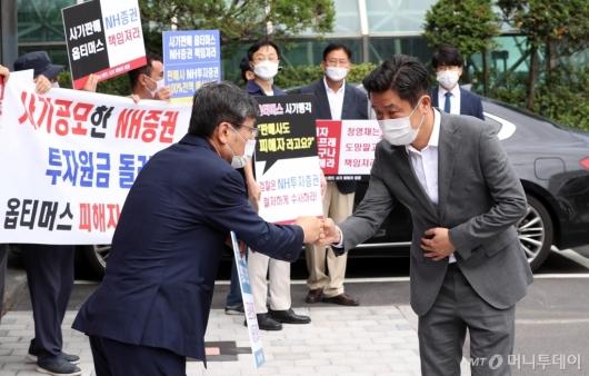 [사진]옵티머스 사모펀드 피해자들과 만난 유의동