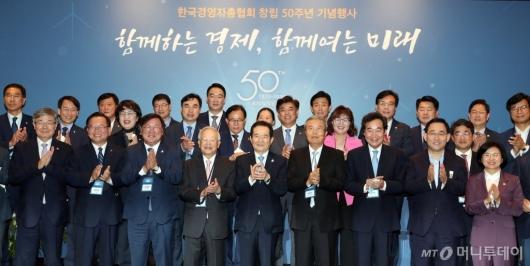 [사진]한국경영자총협회 창립 50주년 기념행사