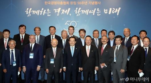 [사진]한국경영자총협회 창립 50주년 기념행사 개최