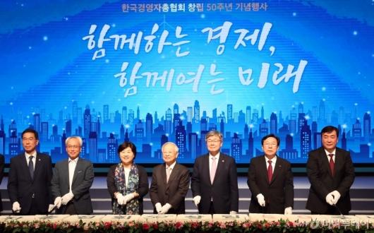 [사진]한국경영자총협회 창립 50주년