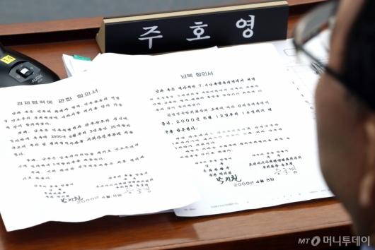 [사진]의혹 제기된 4.8 남북 비밀합의서