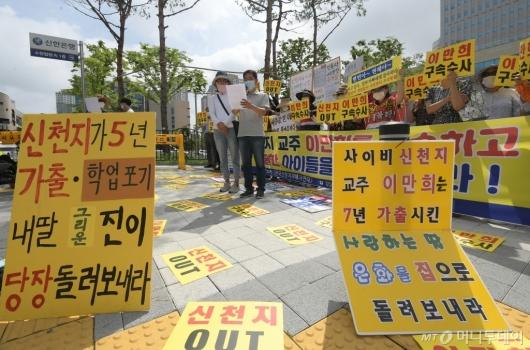 [사진]이만희 신천지 총회장 구속 촉구 기자회견