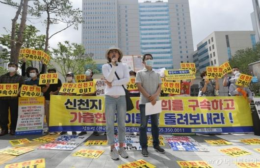 [사진]'이만희 총회장 구속 수사하라'