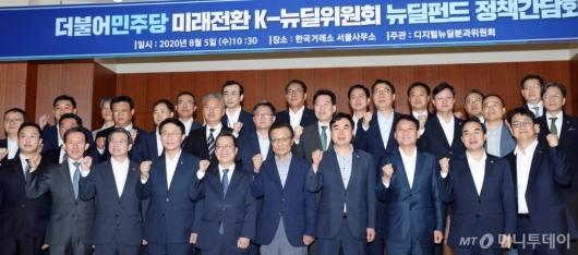 [사진]더불어민주당, 미래전환 K-뉴딜위원회 뉴딜펀드 정책간담회