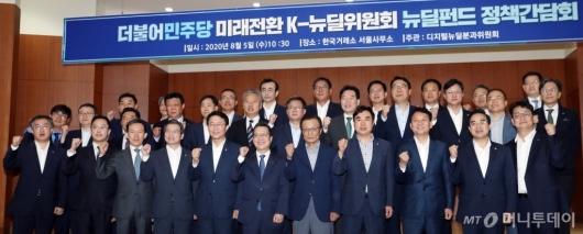 [사진]미래전환 K-뉴딜위원회 뉴딜펀드 정책간담회