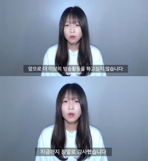 '뒷광고' 논란 쯔양, 은퇴 선언…