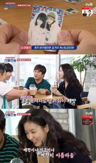 한효주, 10년 전 스티커 사진 공개…이승기