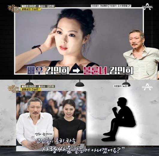 '풍문쇼' 김민희 결별설 언급…