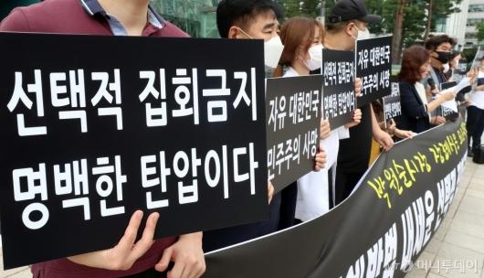 [사진]'집회 금지 명령 철회하라'