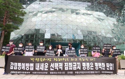 [사진]'집회 금지 명령 철회 촉구'