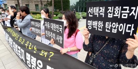 [사진]'광복절 집회 금지 명령 철회 촉구'