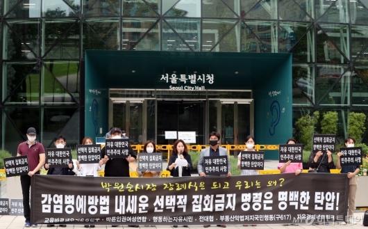 [사진]'집회 금지 명령 철회 촉구' 기자회견