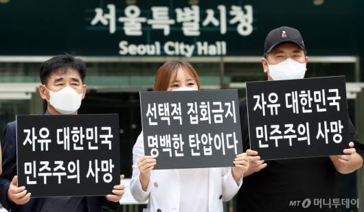 [사진]'8.15 집회 금지 명령 철회 촉구'