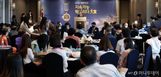 [사진]'2020 대한민국 지속가능 혁신리더 대상' 시상식 개최