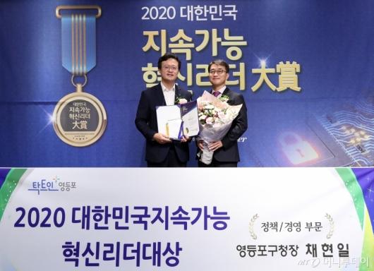 [사진]채현일 영등포구청장 '2020 대한민국 지속가능 혁신리더 대상' 본상 수상