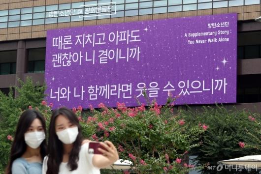 [사진]BTS 노래 담긴 광화문글판 두 번째 특별편