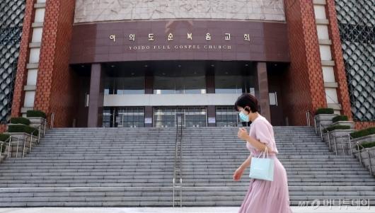 [사진]여의도순복음교회 2주간 비대면 온라인예배