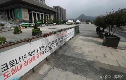 [사진]서울시, 오늘부터 10인상 집회 전면 금지