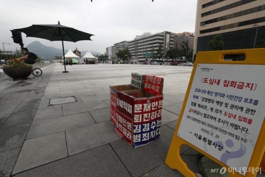 [사진]오늘부터 서울 전역 10인 이상 집회 금지