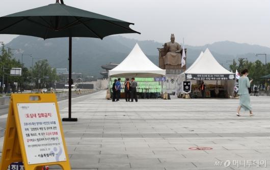 [사진]오늘부터 서울 전역 10인 이상 집회 전면 금지