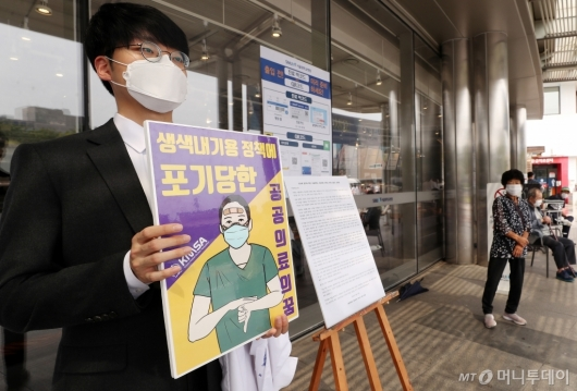 [사진]21일부터 의료계 집단 휴진 돌입
