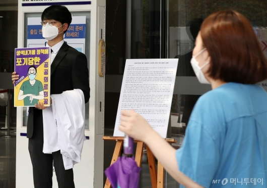 [사진]정부 의료정책 반대, 집단행동 돌입한 의료계
