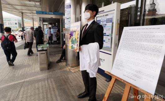[사진]1인시위 나선 의과대학 재학생