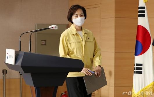 [사진]브리핑 나선 유은혜 장관