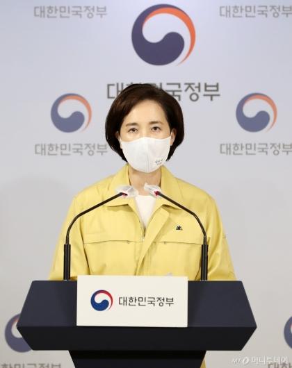 [사진]전국 등교수업 방식 브리핑하는 유은혜 장관