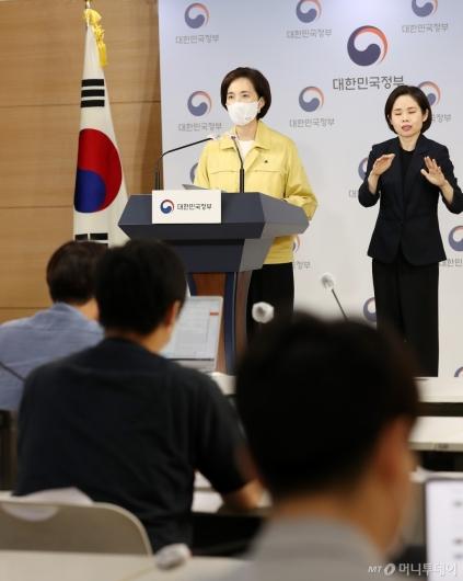 [사진]등교재개 관련 브리핑 나선 유은혜 장관