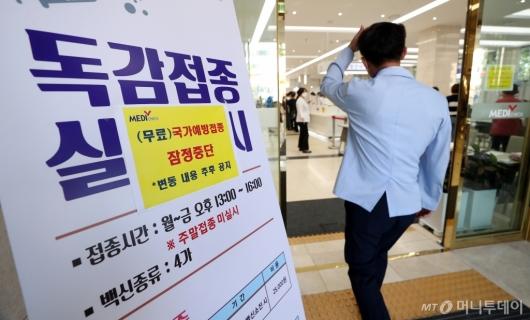 [사진]독감 무료접종 잠정중단
